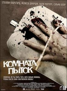 Смотреть онлайн WAZ: Камера пыток / W Delta Z (2007)