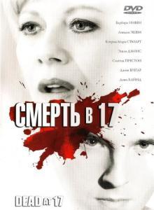 Смотреть онлайн Смерть в 17 / Dead at 17 (2008)
