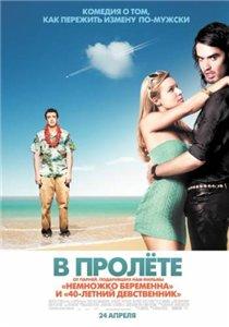 Смотреть онлайн В пролете / Forgetting Sarah Marshall (2008)