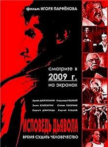 Смотреть онлайн Исповедь дьявола / Сповідь диявола (2008)