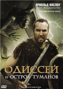 Смотреть онлайн Одиссей и остров Туманов / Odysseus and the Isle of the Mists (2008)
