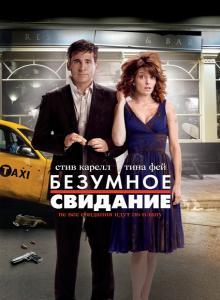 Смотреть онлайн Безумное свидание / Date Night (2010)