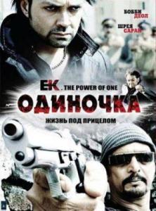 Смотреть онлайн Одиночка / Ek. The Power of One (2009)