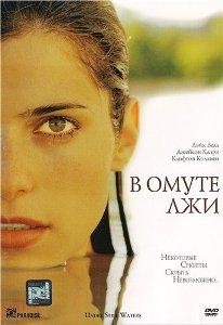 Смотреть онлайн В омуте лжи / Still Waters (2008)
