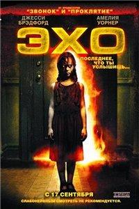 Смотреть онлайн Эхо / The Echo (2008)