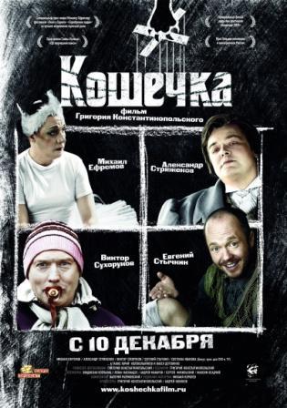 Смотреть онлайн Кошечка (2009)