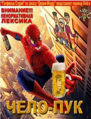 Смотреть онлайн Чело Пук / Spider man (перевод Гоблина) (2002)