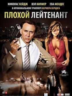 Смотреть онлайн Плохой лейтенант / Bad Lieutenant: Port of Call New Orleans (2009)
