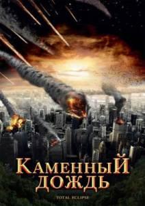 Смотреть онлайн Каменный дождь / Fall of Hyperion (2009)